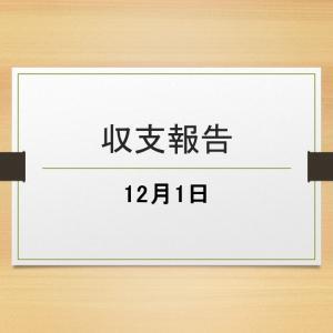 12/1収支報告
