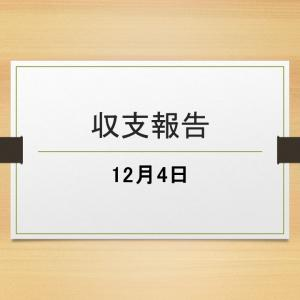 12/4収支報告