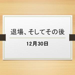 12/30大納会