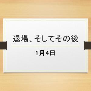 1/4大発会
