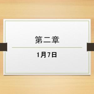 1/7冴える勘