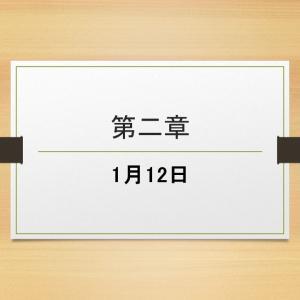 1/9ずっこけスタート