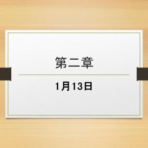 1/13ハラハラドキドキ