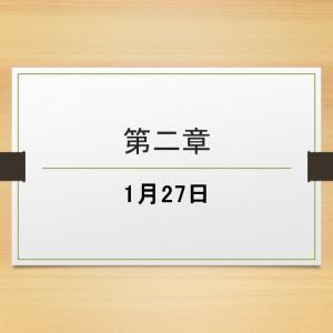 1/27ノンポジ