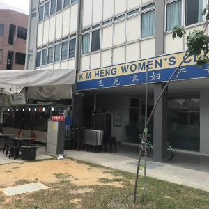 シンガポールで妊娠。妊婦検診は格安のローカルクリニック「KM Heng Women's Clinic」で。