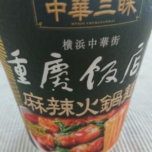 カップ麺:麻辣火鍋麺