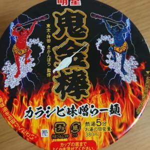 カップ麺:鬼金棒(神田)