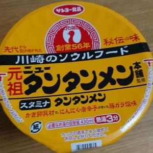 カップ麺:元祖ニュータンタンメン本舗(ソウルフード)