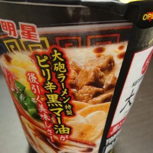 カップ麺:大砲ラーメン(久留米)