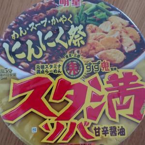 カップ麺:すず鬼 スタ満ソバ