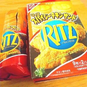 リッツ スパイシーチキンサンド 大きいリッツと小さいリッツ