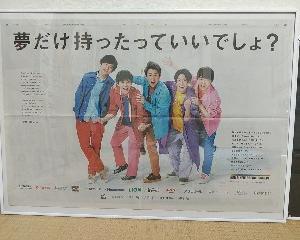 祝21周年 新聞見開き広告はA1ポスターフレームで飾りながら収納