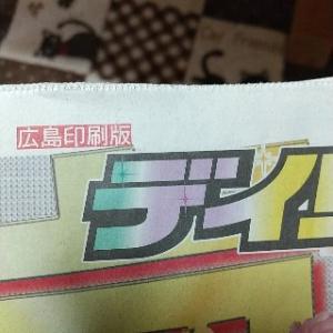 嵐特別紙面デイリースポーツ即売版 ヤフーでポチッ