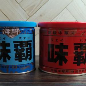 味覇ウエイパー 青缶海鮮スープは〇〇の味だったよ