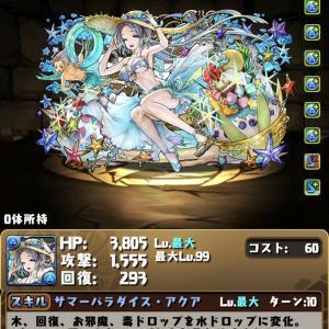 第一回パズドラおっぱいランキング!!!
