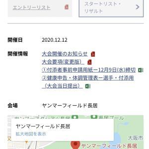 次のレースは、12月12日「大阪陸協長距離第1回記録会」5000m