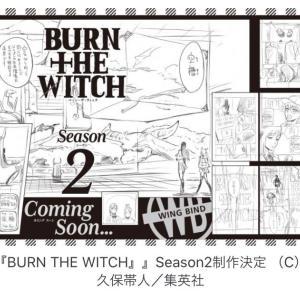 漫画『BURN THE WITCH』Season2制作決定 コミックス1巻が映画公開日10・2に発売