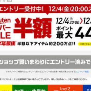 4日20時から「楽天スーパーSALE」、ソニーヘッドフォンやMacBook Air半額