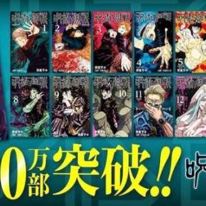 「呪術廻戦」累計発行部数1500万部突破!1月発売の14巻表紙も公開