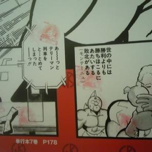 ゲーム『魁!!男塾-連合大闘争編-』