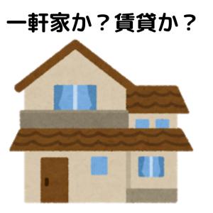 家は持ち家か?賃貸か?