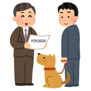 「投信ブロガーが選ぶ! Fund of the Year 2020」に投票!