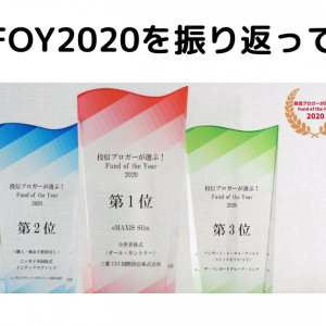 FOY2020(ファンドオフザイヤー)を振り返って