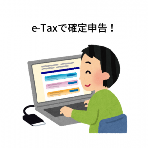 【PC】e-Taxで令和2年度の確定申告