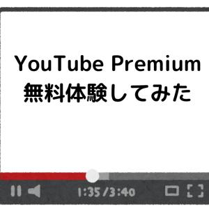 YouTube Premiumの無料体験に登録して感じたメリット