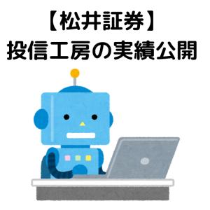 【松井証券】投信工房(ロボットアドバイザー)の実績公開