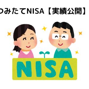 【実績公開】2021年4月時点 つみたてNISA
