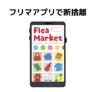 フリマでお小遣い稼ぎ【メルカリ・ラクマ・PayPayフリマ おすすめアプリは?】