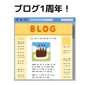 【祝1周年】ブログを1年継続した感想
