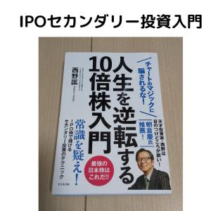 西野匡著『人生を逆転する』10倍株入門を読んだ感想