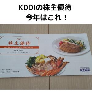 KDDI(9433)の株主優待 今年はこれ!