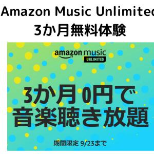 『Amazon Music Unlimited』の3か月無料体験に登録