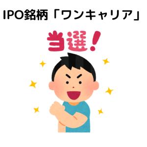 楽天証券でIPO銘柄「ワンキャリア」当選!