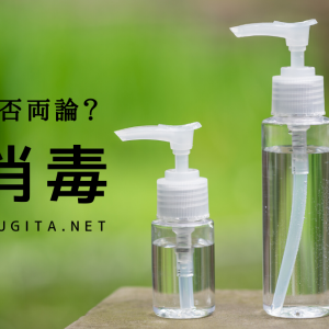 次亜塩素酸水の消毒液や空気清浄に賛否両論、その理由は?