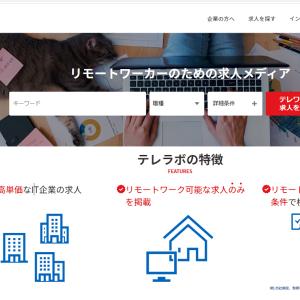 リモートワーカー必見!求人・情報メディア【テレラボ 】を徹底解説!