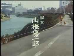 訂正記事・山根優一郎さんが書いた『あばれはっちゃく』の最後の話に関して