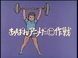 『男!あばれはっちゃく』9話「あばれアニメだ」感想