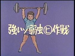 『男!あばれはっちゃく』第12話「強いゾ弱虫」感想