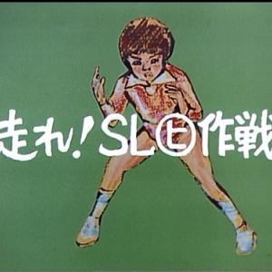『痛快あばれはっちゃく』42話「走れ!SL」感想