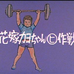 『男!あばれはっちゃく』23話「花嫁カヨちゃん」感想