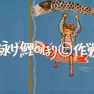 鯉のぼりとオリンピックと戦争