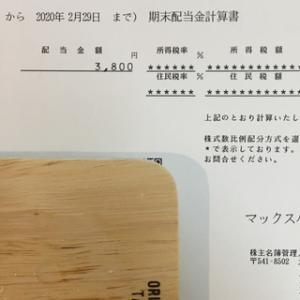 [2579]マックスバリュ西日本(株) より配当金入金