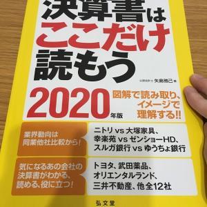 【株式】決算書はここだけ読もう2020