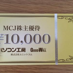 【株雑記】MCJ(6670)の株主優待(商品券)到着!