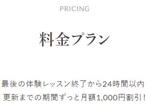 ソエルのヨガには入会キャンペーンがあるんです!1回99円~受けられるって本当?