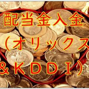 【配当金入金】オリックスとKDDIから配当金を頂きました